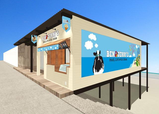 画像: 「Ben&Jerry's 江ノ島 ビーチハウス」が期間限定オープン!