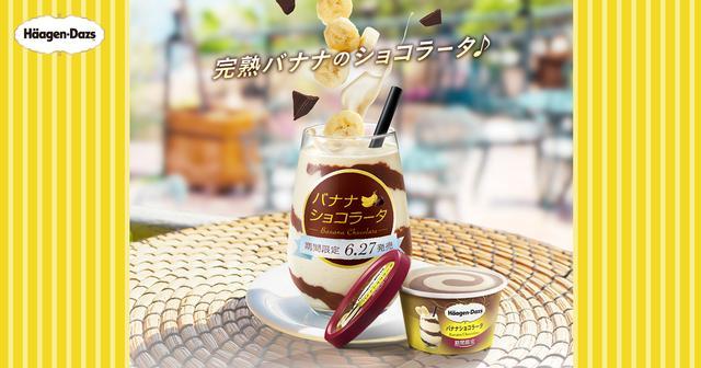 画像: バナナショコラータ|商品情報|ハーゲンダッツ