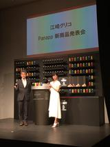 画像: 江崎グリコ株式会社の小山さんと吉高さん!