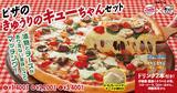 画像: AOKI's Pizza (アオキーズ・ピザ) 東海地区No.1デリバリーピザ(宅配ピザ)