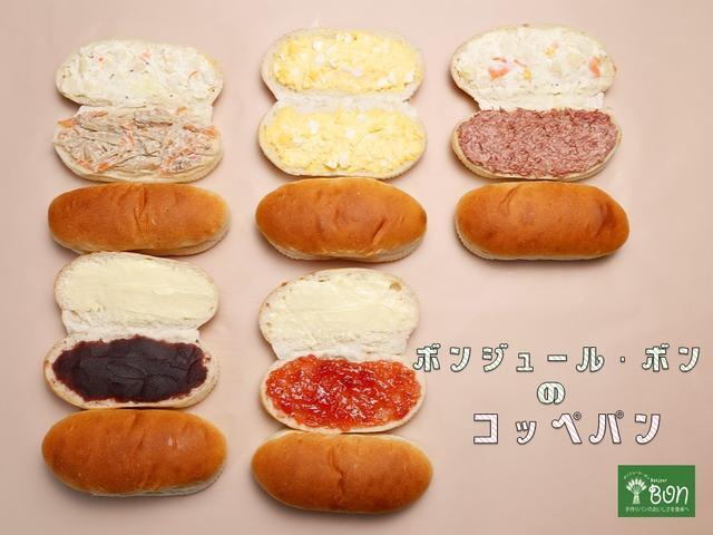 画像: あんマーガリン、コンビーフなど懐かしくてやさしい美味しさのコッペパン