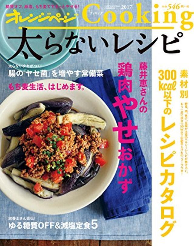 画像: 2017太らないレシピ (オレンジページCooking) | |本 | 通販 | Amazon