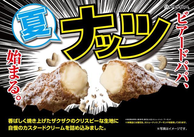 画像2: ビアードパパに新作ザクザク食感『ナッツ』が登場!