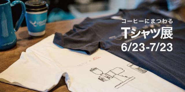 画像: 「コーヒーにまつわるTシャツ展」開催! | LIGHT UP MAGAZINE