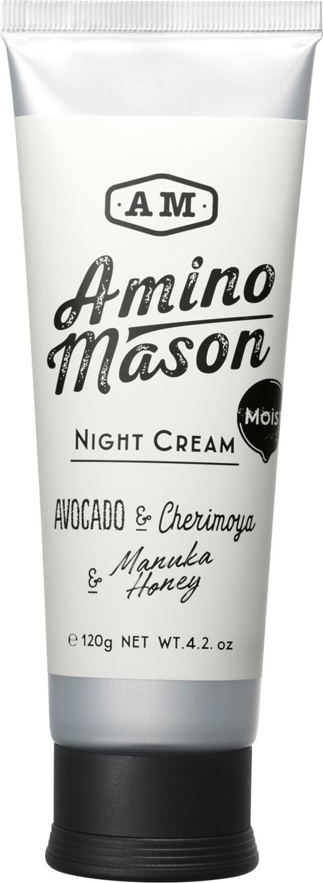 画像: アミノメイソン モイスト ナイトクリーム 120g 1,400円(税抜) 就寝前に使用するアウトバストリートメント。寝ぐせを整え、翌朝スタイリングのしやすい髪に。べたつかずに使いやすいクリームタイプ。 タオルドライ後に髪になじませることで、ナノリペアCMCが毛髪に閉じ込められ柔らかい質感に仕上がり、また髪の表面に吸着する18MEA類似体が髪のバリア機能を高めるとともにツヤを与え、なめらかな指通りを実現します。 ●18種のアミノ酸保湿成分配合 ●生コラーゲン、ヒートプロテクト成分、浸透促進成分配合 ●18MEA類似体、NMF配合
