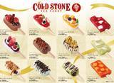 画像: 今年は新たなラインナップで登場!「コールドストーン アイスキャンディ」期間限定販売