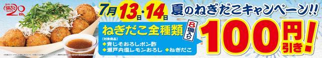 画像: 7月13日(木)、14日(金)の2日間限定!