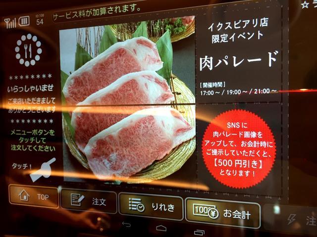 画像1: 肉パレードで、さらにお得に!!!