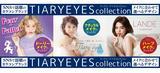 画像: TIARYEYES collection-ティアリーアイズ コレクション-