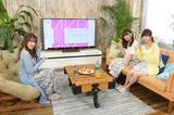 画像: AKB48の入山杏奈さん、小嶋真子さん、武藤十夢さんが歴代ミュージックビデオで盛り上がる!