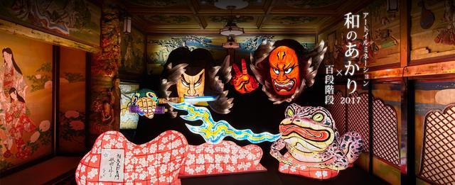画像: アートイルミネーション「和のあかり×百段階段2017」 | 百段階段イベント | ホテル雅叙園東京(目黒雅叙園)
