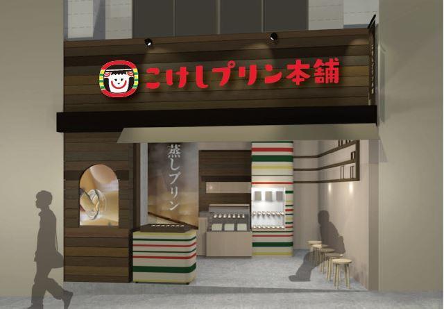 画像3: 日本初!こけしをコンセプトとしたプリン専門店が誕生!