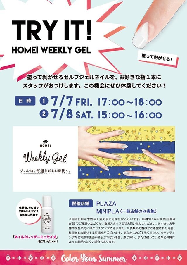 画像: 7/7(金)・7/8(土) HOMEI WEEKLY GEL 体験イベント開催!