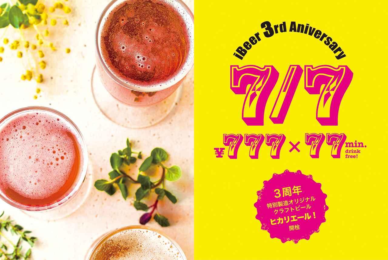 """画像1: 七夕の日は、クラフトビールで""""Lucky Seven!"""""""