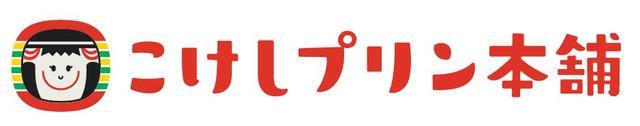 画像1: 日本初!こけしをコンセプトとしたプリン専門店が誕生!