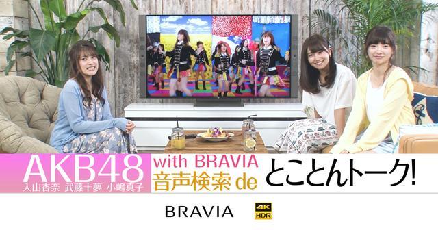画像: AKB48 入山杏奈 武藤十夢 小嶋真子 with BRAVIA 音声検索 de とことんトーク!|4Kブラビア スペシャルサイト|ブラビア | ソニー