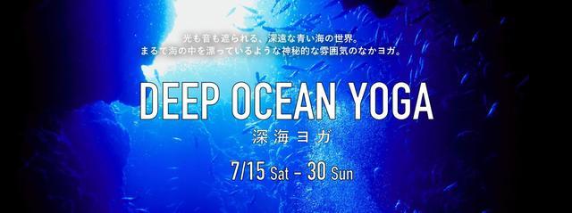 画像1: 海の日特別企画「深海ヨガ」が2週間限定開催へ!