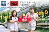 画像: かき氷専門店「yelo」とのコラボかき氷がスタート!
