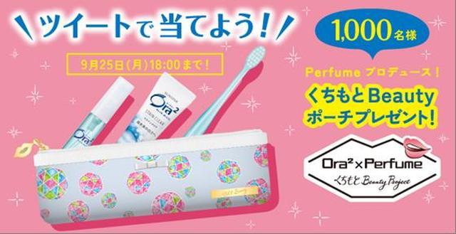画像2: 「くちもとBeauty Project」Perfumeコラボ第4弾!Perfumeプロデュース限定品発売!