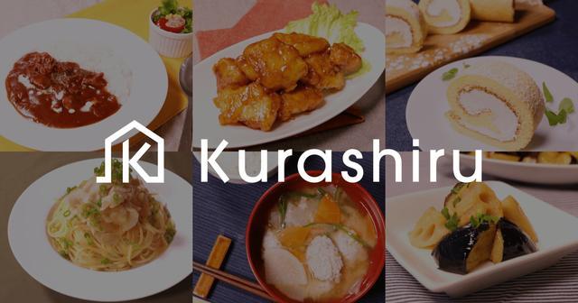 画像: kurashiru [クラシル] | 料理動画(レシピ動画)で簡単おいしい
