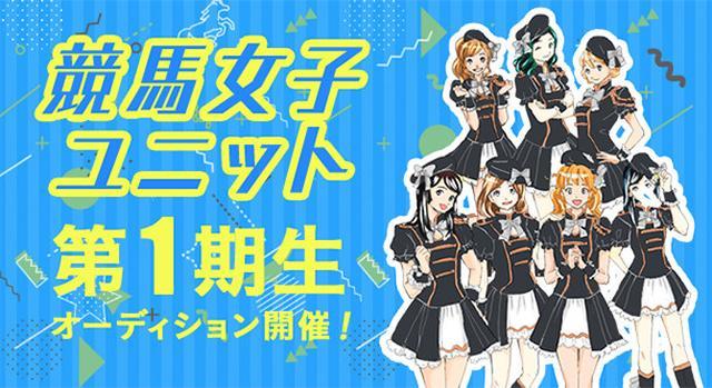 画像: 馬好き女子からアイドルへ!?競馬女子ユニット第1期生オーディションのエントリースタート!