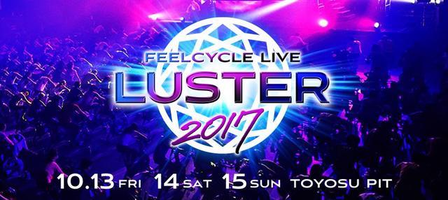 画像: 今年も開催『FEELCYCLE LIVE LUSTER』!!!