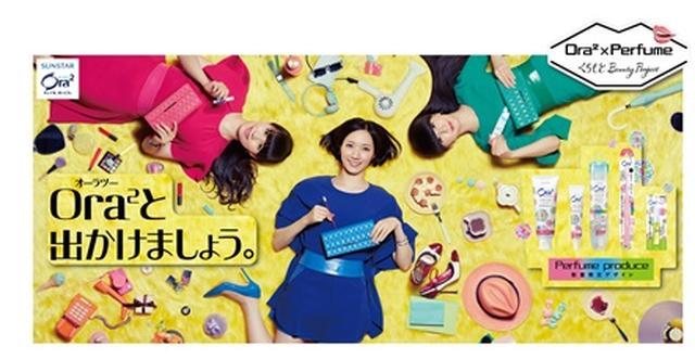 画像3: 「くちもとBeauty Project」Perfumeコラボ第4弾!Perfumeプロデュース限定品発売!