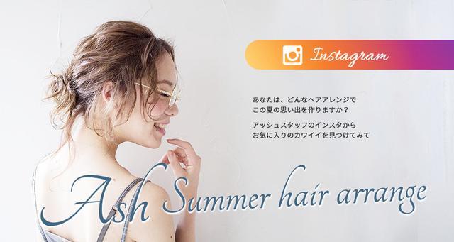 画像: Ash サマーヘアアレンジ特集|ヘアサロン・美容院|Ash オフィシャルサイト