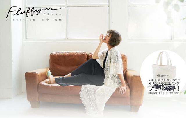 画像1: モデル田中美保さんが監修するアパレルブランド『Fluffym』が期間限定でポップアップストアをオープン!