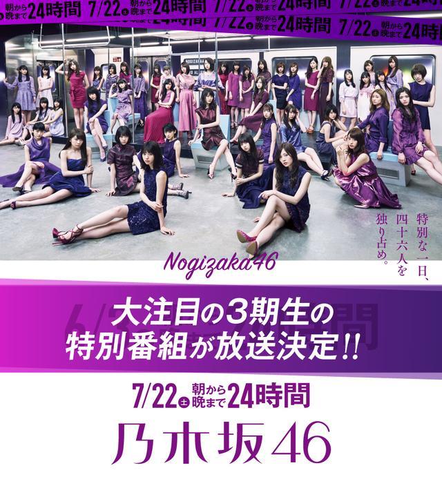 画像: 7/22(土)はエムオン!で朝から晩まで24時間 乃木坂46 | MUSIC ON! TV(エムオン!)