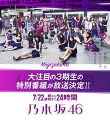 画像: 7/22(土)はエムオン!で朝から晩まで24時間 乃木坂46   MUSIC ON! TV(エムオン!)