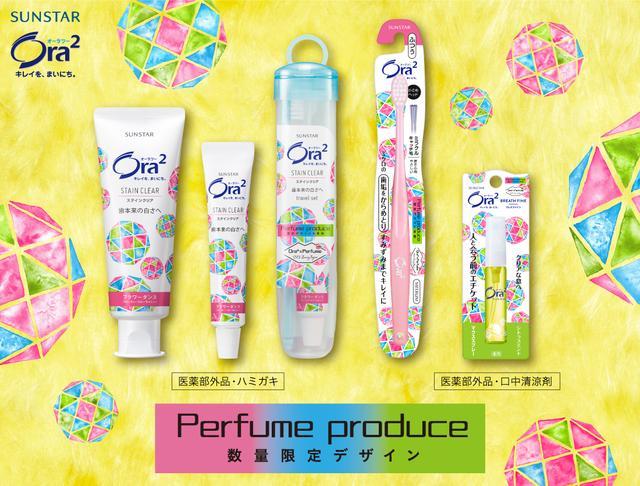 画像1: 「くちもとBeauty Project」Perfumeコラボ第4弾!Perfumeプロデュース限定品発売!