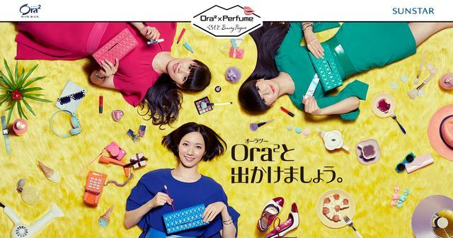 画像: Ora2×Perfume くちもとBeauty Project|Ora2(オーラツー)