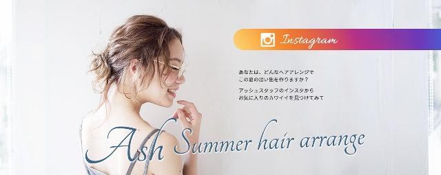 画像: この夏オススメのヘアアレンジ12選