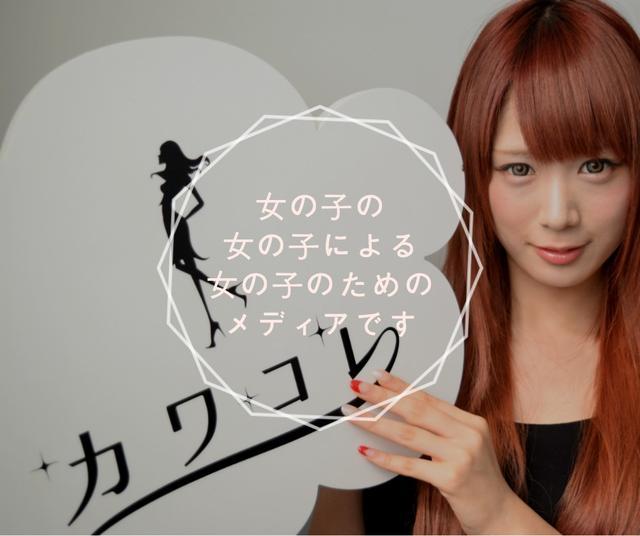 画像: お問い合わせ - カワコレメディア-女の子による女の子のためのガールズメディア!