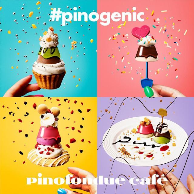 画像1: 【体験レポ】夏を可愛く彩る #ピノジェニック な「ピノフォンデュカフェ」に行ってきた!