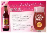 画像2: 泡までピンク!岩下の新生姜ビールが誕生!