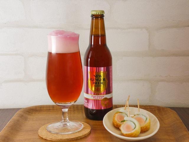 画像1: 泡までピンク!岩下の新生姜ビールが誕生!