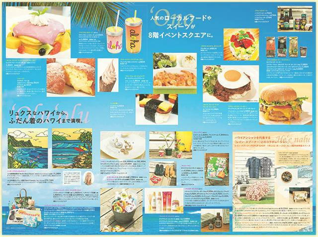画像: Feel Hawaii In Ginza | 松屋銀座