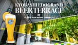 画像: KYOBASHI EDOGRAND BEER TERRACE(京橋エドグラン ビアテラス)   KYOBASHI EDOGRAND