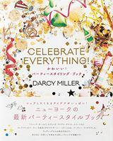 画像: かわいい! パーティースタイリングブック | ダーシー・ミラー/Darcy Miller |本 | 通販 | Amazon