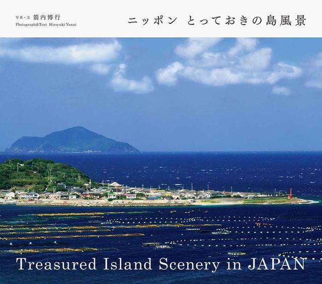 画像: 初めて目にする風景がいっぱい!島ならではの貴重で美しい風景写真集『ニッポン とっておきの島風景』