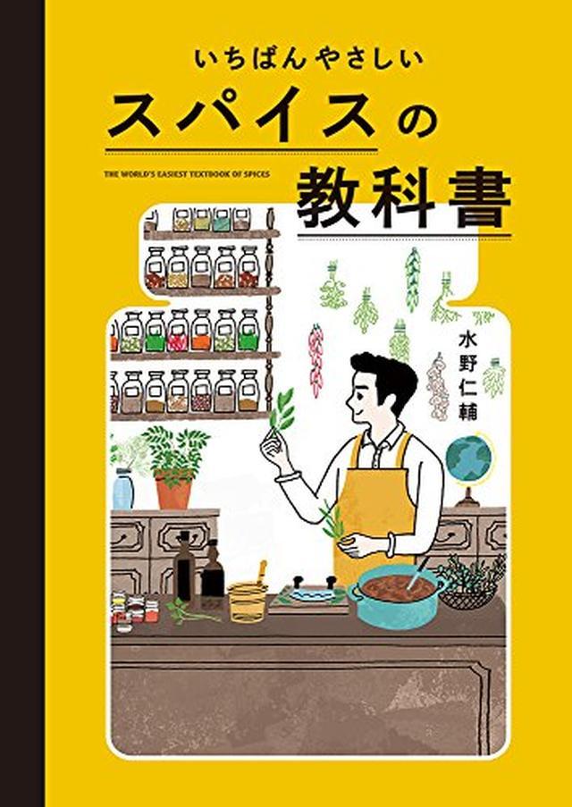 画像: いちばんやさしい スパイスの教科書 | 水野 仁輔 |本 | 通販 | Amazon