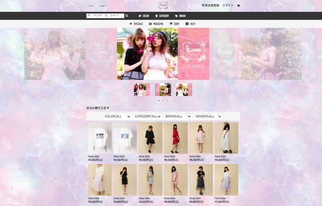 画像: 雑誌掲載商品が買えるECサイト「LARME Boutique」