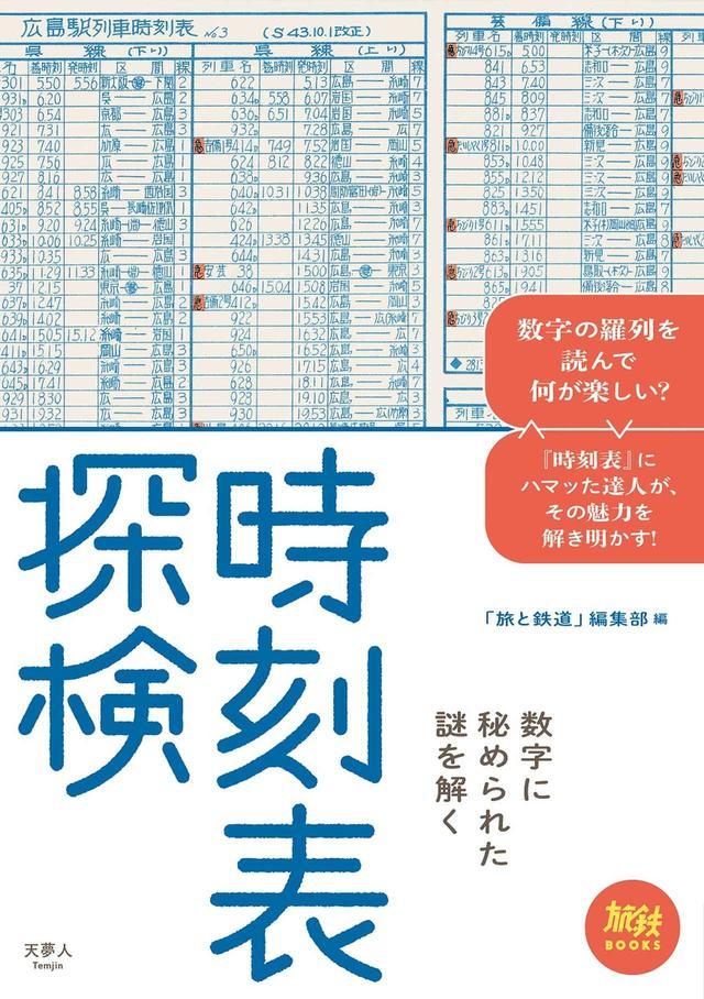 画像: 新シリーズ「旅鉄BOOKS」第1弾「時刻表探検 数字に秘められた謎を解く」刊行