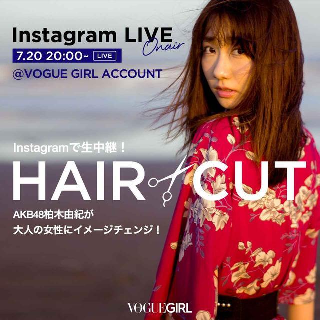 画像: AKB48 柏木由紀が大胆ヘアカットでモードに変身!