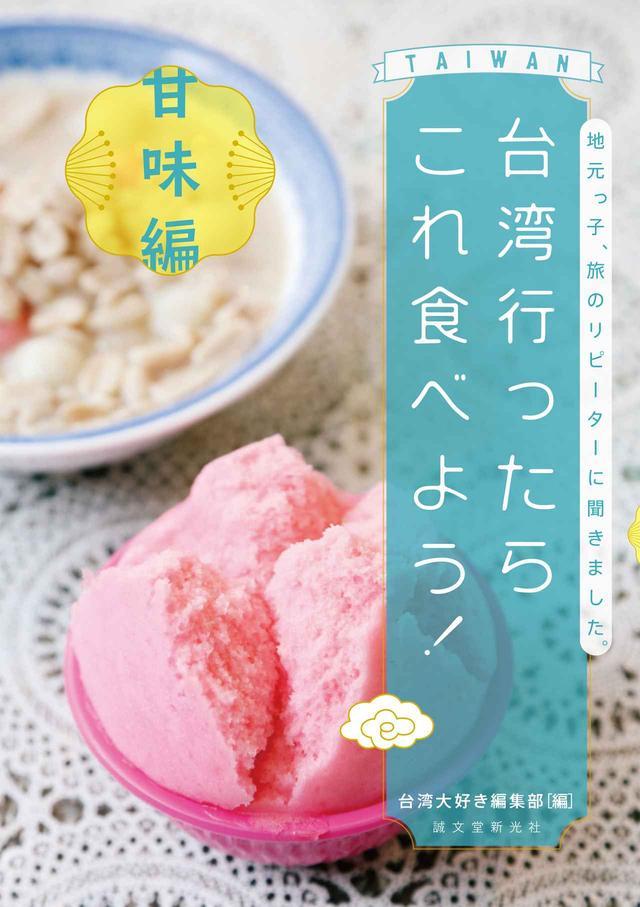 画像1: フワフワかき氷から素朴なおやつ・美容ゼリーまで、奥深き台湾ローカルスイーツをご紹介!