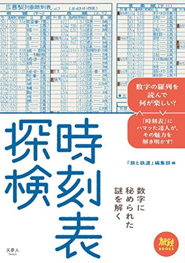 画像: 時刻表探検 数字に秘められた謎を解く (旅鉄BOOKS 001) | 旅と鉄道編集部 |本 | 通販 | Amazon