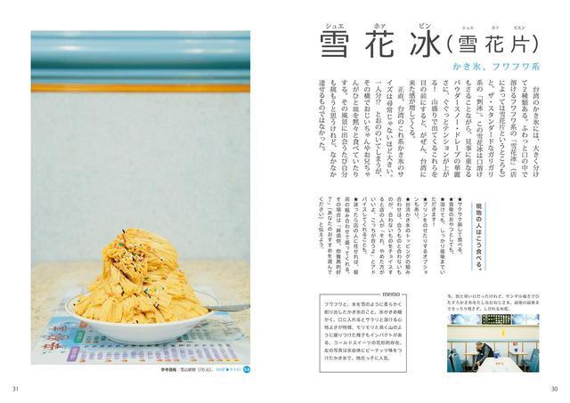 画像5: フワフワかき氷から素朴なおやつ・美容ゼリーまで、奥深き台湾ローカルスイーツをご紹介!