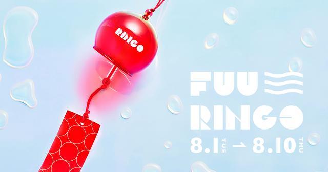 画像: 『FUU≡ RINGO』プレゼントキャンペーン | 焼きたてカスタードアップルパイ専門店 RINGO